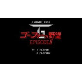 [Wii U] ゴーファーの野望・EPISODE II (ダウンロード版)  ※100ポイントまでご利用可
