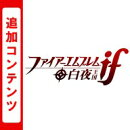 [3DS] ファイアーエムブレム if 追加ルート:白夜王国 (ダウンロード版)  ※1,000ポイントまでご利用可