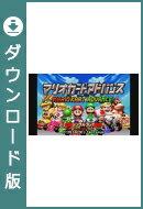 [Wii U] マリオカートアドバンス (ダウンロード版)