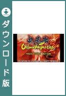 [Wii U] 鬼武者〜Onimusha Tactics〜 (ダウンロード版)