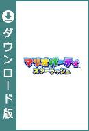 [3DS] マリオパーティ スターラッシュ (ダウンロード版)  ※3,000ポイントまでご利用可