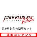 【3DS用追加コンテンツ】ファイアーエムブレム Echoes もうひとりの英雄王 追加コンテンツ 第3弾(封印の祭壇セッ…