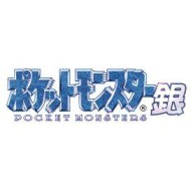 [3DS] バーチャルコンソール『ポケットモンスター 銀』 (ダウンロード版)  ※1,000ポイントまでご利用可