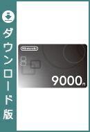 ニンテンドープリペイド番号 9000円 (ダウンロード版) ※3000ポイントまでご利用可