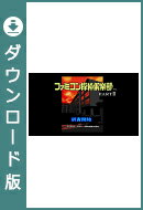 [Wii U] ファミコン探偵倶楽部 PARTII うしろに立つ少女 (ダウンロード版)