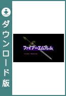 [Wii U] ファイアーエムブレム 暗黒竜と光の剣 (ダウンロード版)