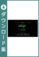 [Wii U] ギャラガ (ダウンロード版)