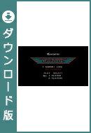 [Wii U] グラディウス <ファミリーコンピュータ> (ダウンロード版)