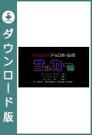 [Wii U] 熱血高校ドッジボール部 (ダウンロード版)