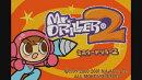 [Wii U] ミスタードリラー2 (ダウンロード版)