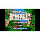 [Wii U] 高橋名人の新冒険島 (ダウンロード版)  ※100ポイントまでご利用可