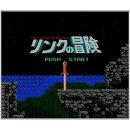 [3DS] リンクの冒険 (ダウンロード版)