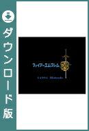 [3DS] ファイアーエムブレム 外伝 (ダウンロード版)