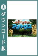 [3DS] 疾走すりぬけ アナトウス (ダウンロード版)