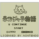 [3DS] ネコジャラ物語 (ダウンロード版)