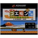 [3DS] がんばれゴエモン外伝 きえた黄金キセル (ダウンロード版)