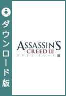 [Wii U] アサシン クリードIII (ダウンロード版)  ※3,000ポイントまでご利用可