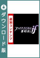 [3DS] ファイアーエムブレム if 追加ルート:暗夜王国 (ダウンロード版)  ※999ポイントまでご利用可