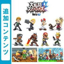 【Wii U用追加コンテンツ】 大乱闘スマッシュブラザーズ for Wii U 追加コンテンツ 第4弾まとめパック (ダウンロード版)  ※100ポイントまでご利用可