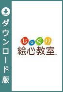 [Wii U] じっくり絵心教室 (ダウンロード版)  ※2,000ポイントまでご利用可