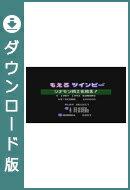 [Wii U] もえろツインビー シナモン博士を救え! (ダウンロード版)