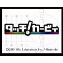 [Wii U] タッチ!カービィ (ダウンロード版)  ※100ポイントまでご利用可