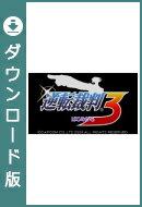 [Wii U] 逆転裁判 3 (ダウンロード版)