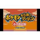 [Wii U] ポケモン不思議のダンジョン 赤の救助隊 (ダウンロード版)  ※100ポイントまでご利用可