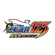 [3DS] 逆転裁判123 成歩堂セレクション Best Price! (ダウンロード版)  ※2,000ポイントまでご利用可