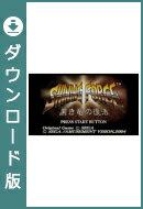 [Wii U] シャイニング・フォース 黒き竜の復活 (ダウンロード版)