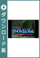 [N3DS] Newニンテンドー3DS専用 ファイアーエムブレム 紋章の謎 (ダウンロード版)