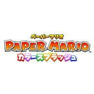 [Wii U] ペーパーマリオ カラースプラッシュ (ダウンロード版)  ※999ポイントまでご利用可