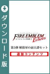 【3DS用追加コンテンツ】ファイアーエムブレム Echoes もうひとりの英雄王 追加コンテンツ 第3弾(解放軍の前日譚…