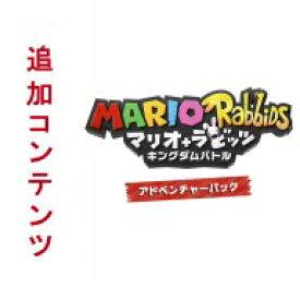 [Switch用追加コンテンツ] マリオ+ラビッツ キングダムバトル アドベンチャーパック (ダウンロード版) ※1,000ポイントまでご利用可