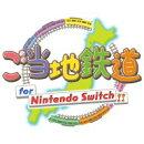 [Switch] ご当地鉄道 for Nintendo Switch!!! (ダウンロード版) ※3,000ポイントまでご利用可