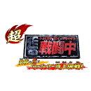 [3DS] 超・戦闘中 究極の忍とバトルプレイヤー頂上決戦! Welcome Price!! (ダウンロード版) ※2,000ポイントまで…