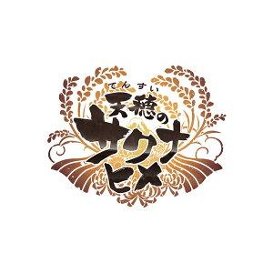 [Switch] 天穂のサクナヒメ (ダウンロード版)