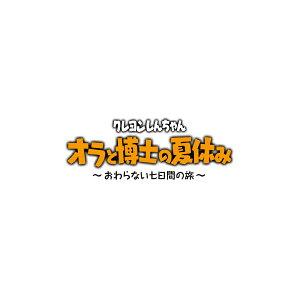 [Switch] クレヨンしんちゃん 『オラと博士の夏休み』 おわらない七日間の旅(ダウンロード版)