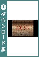 [Wii U] 三國志IV (ダウンロード版)  ※999ポイントまでご利用可