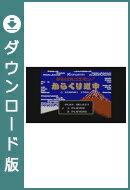 [Wii U] がんばれゴエモン!からくり道中 (ダウンロード版)