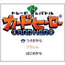 [3DS] トレード&バトル カードヒーロー (ダウンロード版)