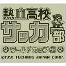 [3DS] 熱血高校サッカー部 ワールドカップ編 (ダウンロード版)