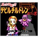 [3DS] 真・女神転生デビルチルドレン 赤の書 (ダウンロード版)