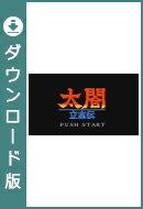 [Wii U] 太閤立志伝 (ダウンロード版)