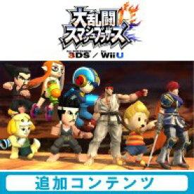 【Wii U&3DS用追加コンテンツ】 大乱闘スマッシュブラザーズ for Wii U 追加コンテンツ 第2弾まとめパック (ダウンロード版)  ※2,000ポイントまでご利用可