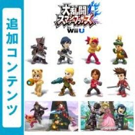 [Wii U] 大乱闘スマッシュブラザーズ for Wii U 追加コンテンツ 第3弾まとめパック (ダウンロード版)  ※100ポイントまでご利用可