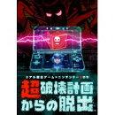 [3DS] リアル脱出ゲーム×ニンテンドー3DS 超破壊計画からの脱出 (ダウンロード版)