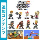 【Wii U&3DS用追加コンテンツ】 大乱闘スマッシュブラザーズ for Wii U 追加コンテンツ 第4弾まとめパック(Wii U …