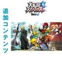 [Wii U] 大乱闘スマッシュブラザーズ for Wii U 追加コンテンツ あらゆるものを全部入り! パック (ダウンロード版)…