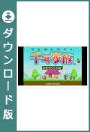 [Wii U] 千年家族 (ダウンロード版)